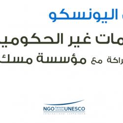 بمشاركة 70 دولة.. منتدى أممي في الرياض لرسم ملامح مستقبل الشباب