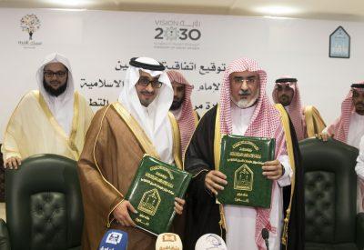"""""""جامعة الإمام"""" و""""مسك الخيرية"""" توقعان اتفاقية لدعم القطاع غير الربحي"""