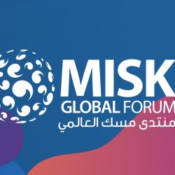 MISK GLOBAL FORUM 2020 CONCLUDES WITH CALL FOR 'GENERATION SOLVE' TO DEFINE THEIR POTENTIAL