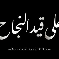 Documentary Film – Beyond Survival