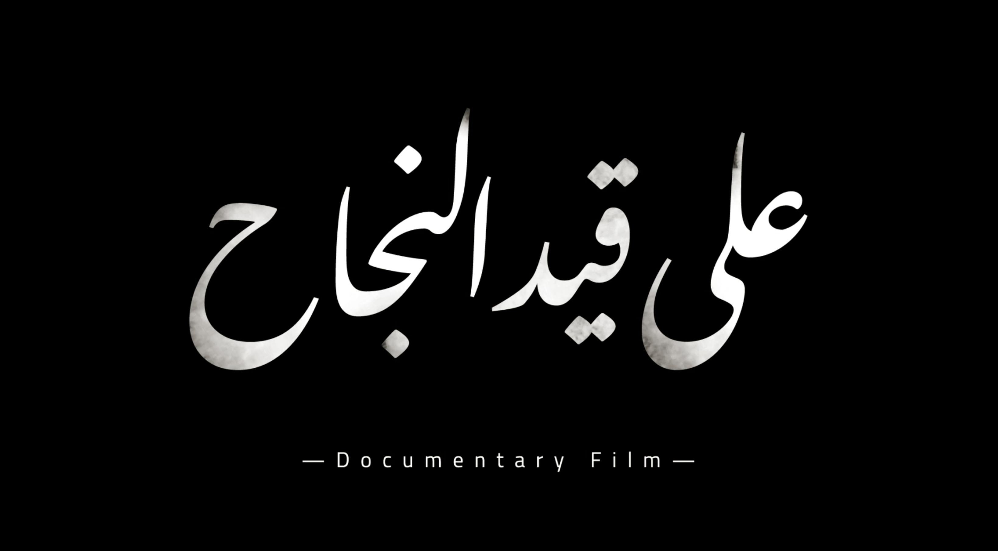 فيلم وثائقي – على قيد النجاح