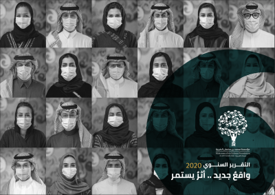 """تعاون بين """"مسك الخيرية"""" و""""مؤسسة الملك خالد"""" لتحقيق استدامة  المنظمات غير الربحية"""